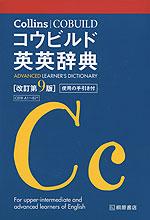 Collins コウビルド 英英辞典 [改訂第9版] 使用の手引き付