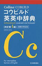 Collins コウビルド 英英中辞典 [改訂第4版] 使用の手引き付