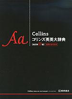 Collins コリンズ 英英大辞典 [改訂第13版]