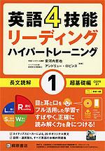 英語4技能 リーディング ハイパートレーニング 長文読解 (1)超基礎編