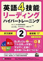 英語4技能 リーディング ハイパートレーニング 長文読解 (2)基礎編