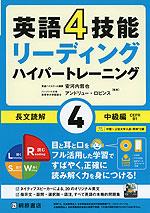 英語4技能 リーディング ハイパートレーニング 長文読解 (4)中級編