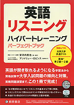 英語リスニング ハイパートレーニング パーフェクトブック