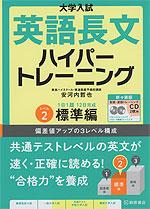 大学入試 英語長文 ハイパートレーニング レベル2 標準編 新々装版