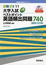 即戦ゼミ(11) 大学入試 New ベストポイント 英語頻出問題 740 [最新三訂版]