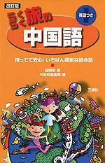 らくらく旅の 中国語 改訂版