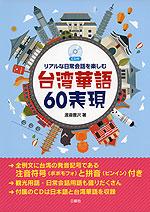 リアルな日常会話を楽しむ 台湾華語 60表現
