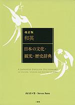改訂版 和英 日本の文化・観光・歴史辞典