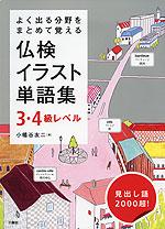 仏検 イラスト単語集 3・4級レベル