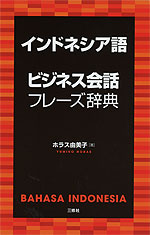 インドネシア語 ビジネス会話フレーズ辞典