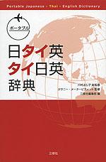 ポータブル 日タイ英・タイ日英辞典