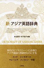 新 アジア英語辞典