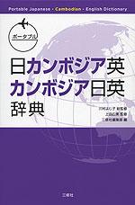 ポータブル 日カンボジア英・カンボジア日英辞典