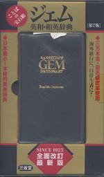 ジェム 英和・和英辞典 第7版