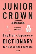 ジュニアクラウン 小学英和辞典