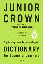 ジュニアクラウン 小学英和・和英辞典