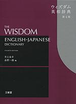 ウィズダム 英和辞典 第4版