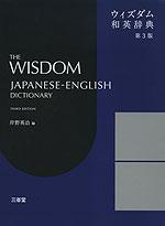 ウィズダム 和英辞典 第3版