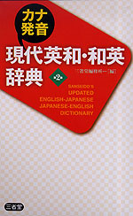 カナ発音 現代英和・和英辞典 第2版