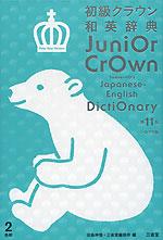 初級クラウン 和英辞典 第11版 シロクマ版