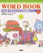 SANSEIDO WORD BOOK(2) 音と絵で覚える子ども英語絵じてん CD付き