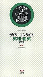 デイリーコンサイス 英和・和英辞典 [第8版]