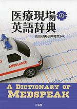 医療現場の英語辞典