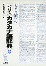 大きな活字の コンサイス カタカナ語辞典 第4版