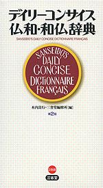 デイリーコンサイス 仏和・和仏辞典 第2版