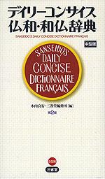 デイリーコンサイス 仏和・和仏辞典 第2版 [中型版]