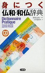 身につく 仏和・和仏辞典