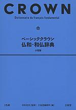 ベーシッククラウン 仏和・和仏辞典 小型版