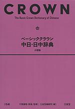 ベーシッククラウン 中日・日中辞典 小型版