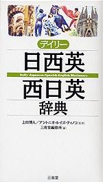 デイリー日西英・西日英辞典