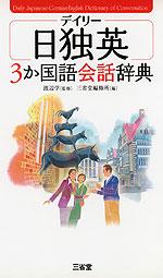 デイリー 日独英 3か国語会話辞典