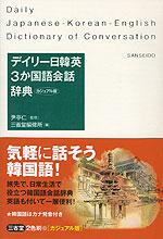 デイリー 日韓英 3か国語会話辞典 カジュアル版