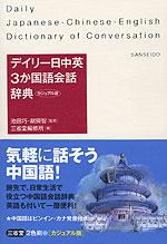 デイリー 日中英 3か国語会話辞典 カジュアル版