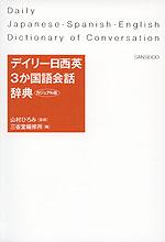 デイリー 日西英 3か国語会話辞典 カジュアル版