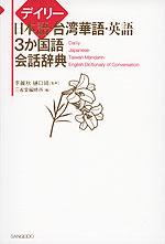 デイリー 日本語・台湾華語・英語 3か国語会話辞典