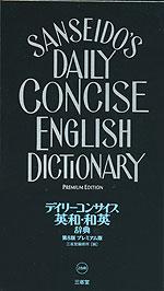 デイリーコンサイス 英和・和英辞典 第8版 プレミアム版