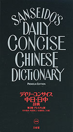 デイリーコンサイス 中日・日中辞典 第3版 プレミアム版