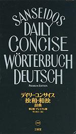 デイリーコンサイス 独和・和独辞典 第2版 プレミアム版
