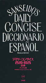 デイリーコンサイス 西和・和西辞典 プレミアム版