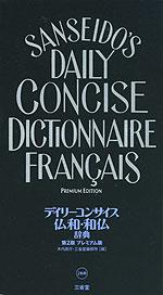 デイリーコンサイス 仏和・和仏辞典 第2版 プレミアム版