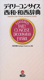 デイリーコンサイス 西和・和西辞典