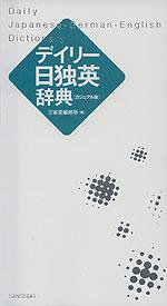 デイリー 日独英辞典 [カジュアル版]