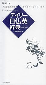 デイリー 日仏英辞典 [カジュアル版]