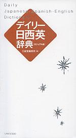 デイリー 日西英辞典 [カジュアル版]