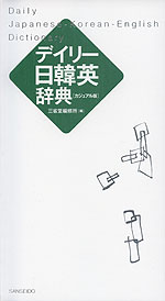 デイリー 日韓英辞典 [カジュアル版]
