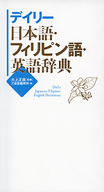 デイリー 日本語・フィリピン語・英語辞典